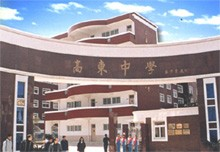 Shanghai Gaodong High School building